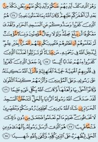 alquran rosmul utsmani juz 26 halaman 514