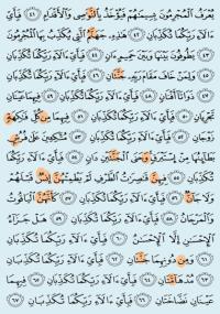 alquran rosmul utsmani juz 27 halaman 533