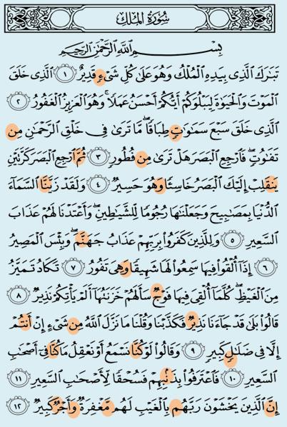 Al Mulk Mtq Bina Alquran